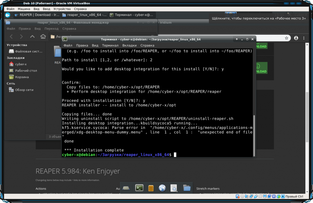 Reaper linux install 7
