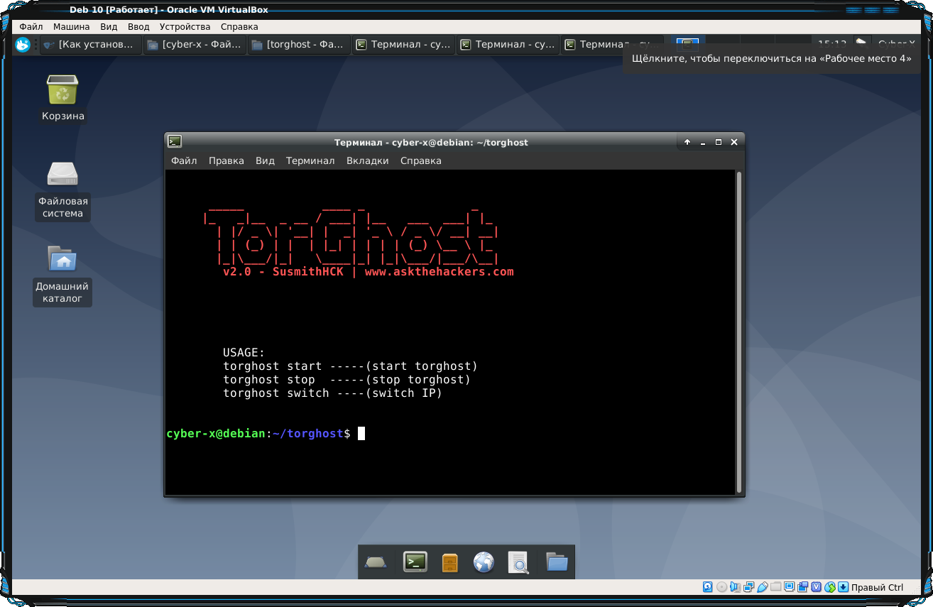 TorGhost install 7