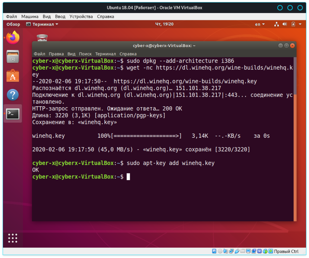 Wine Install Linux 1