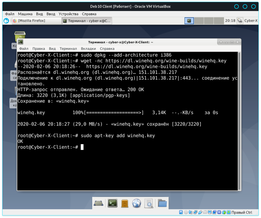 Wine Install Linux 10