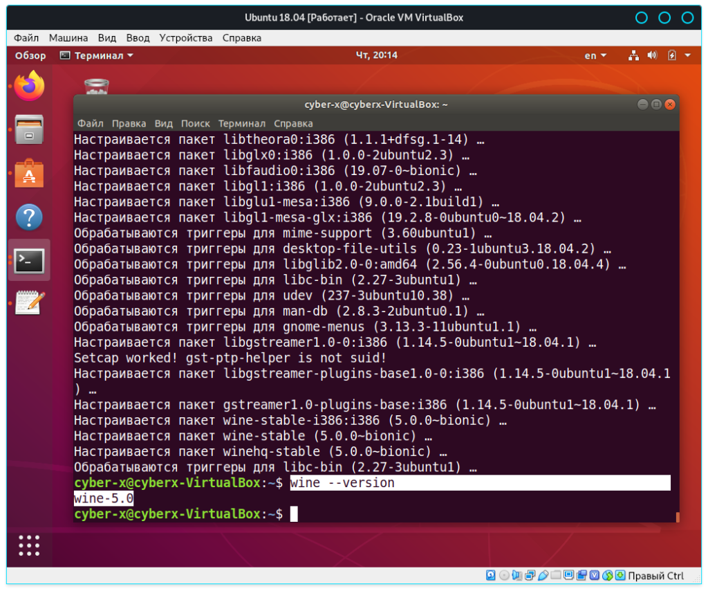 Wine Install Linux 9