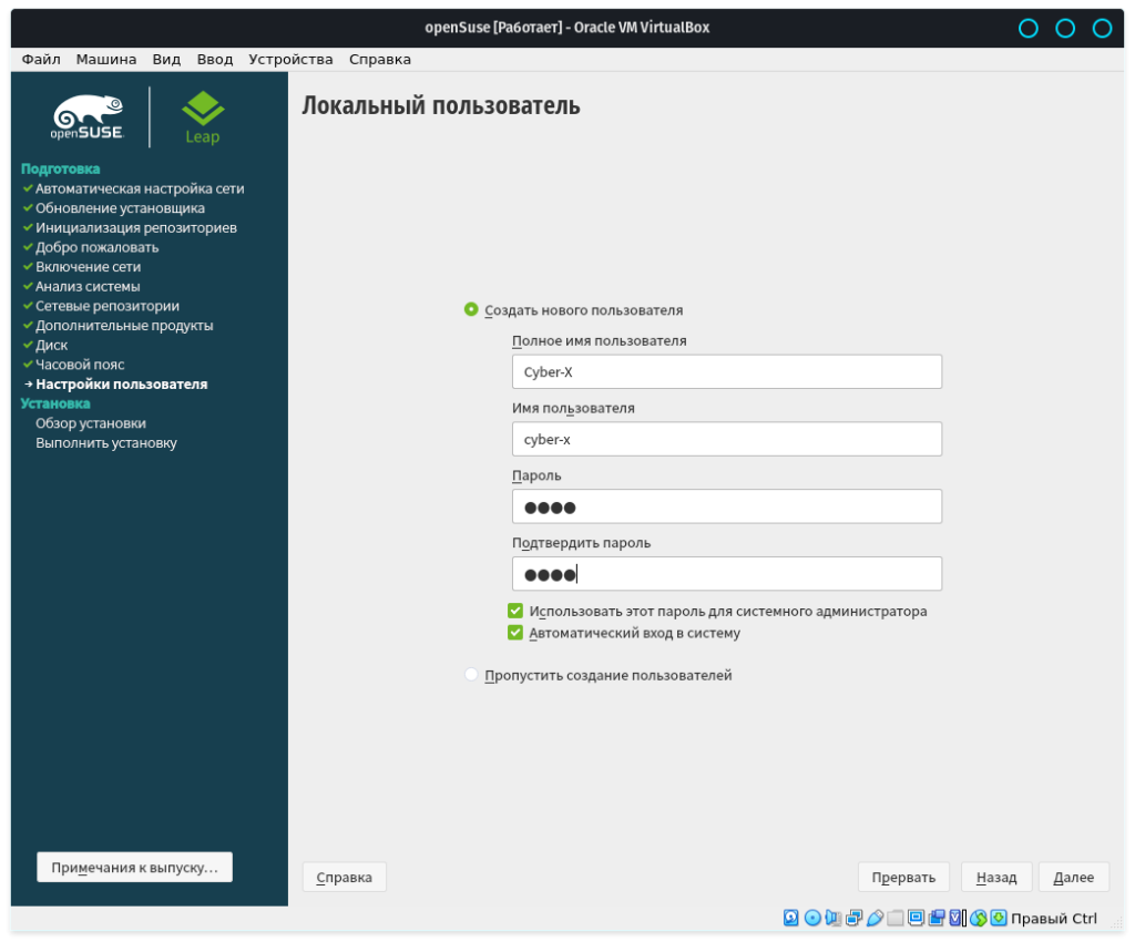 openSuse Install 12