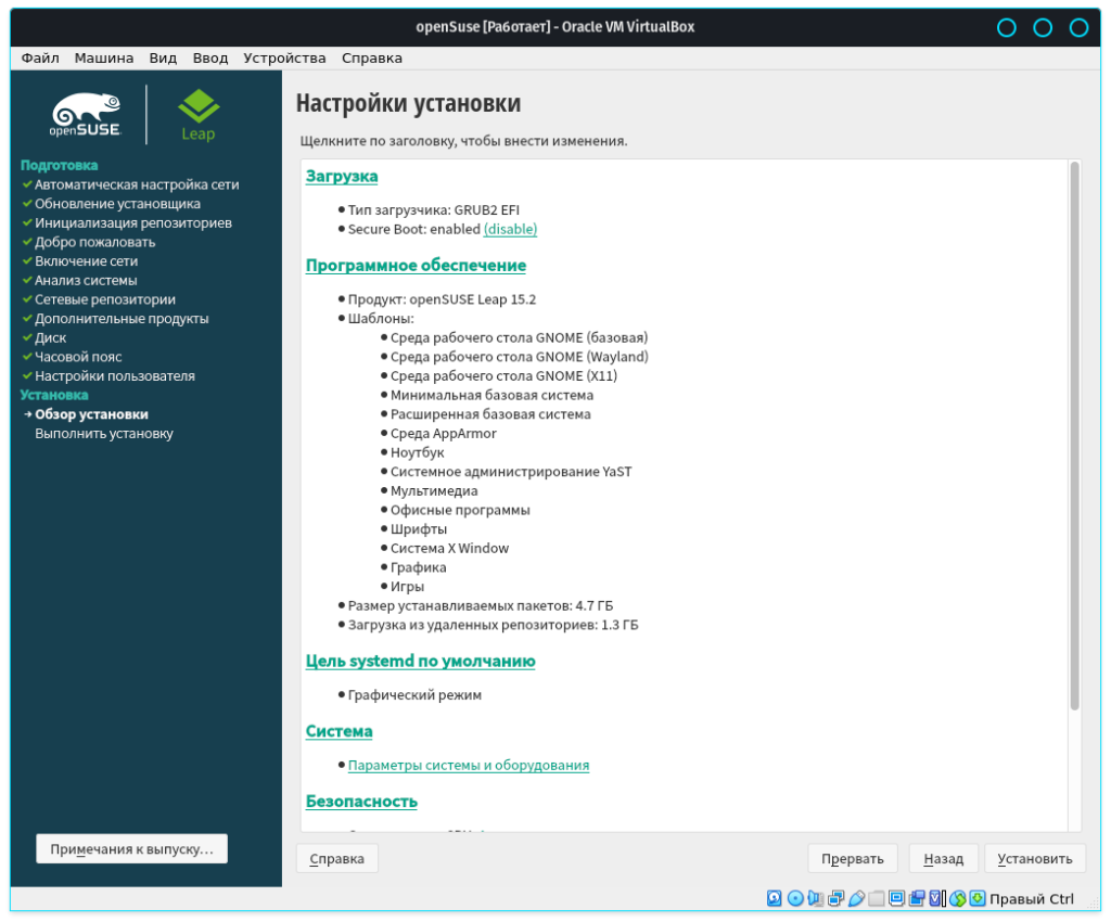 openSuse Install 13