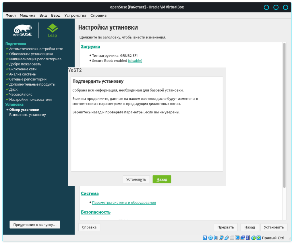 openSuse Install 15