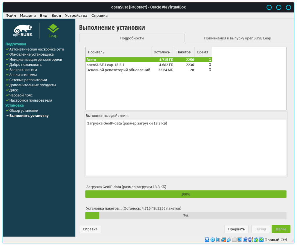 openSuse Install 16
