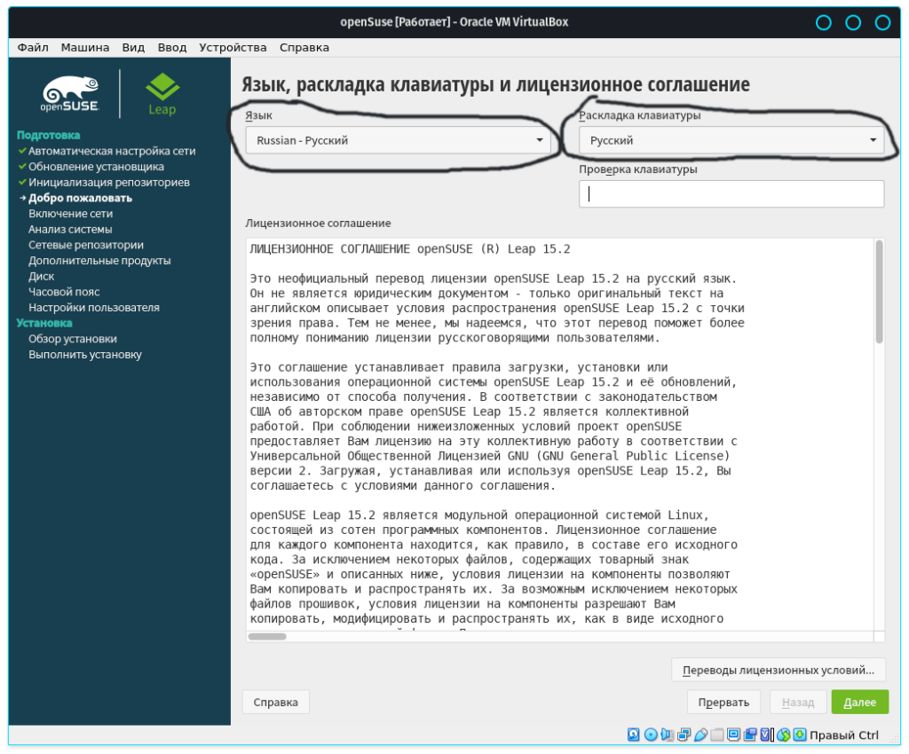 openSuse Install 3