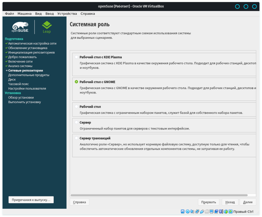 openSuse Install 6